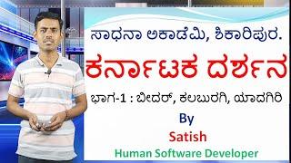 ಕರ್ನಾಟಕ ದರ್ಶನ: Karnataka Darshana by Satish from Sadhana Academy Shikaripura