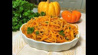 ТЫКВА ПО -КОРЕЙСКИ вкуснее чем морковь, с Нежным Осенним Вкусом!