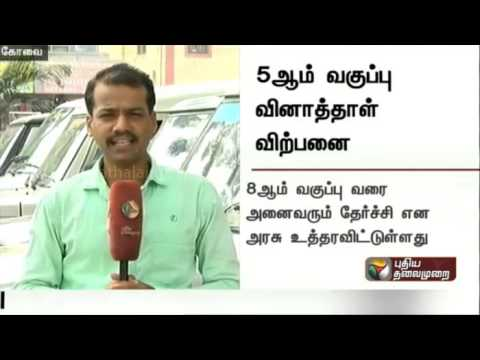 Live-report-Class-five-question-papers-sold-in-Coimbatore