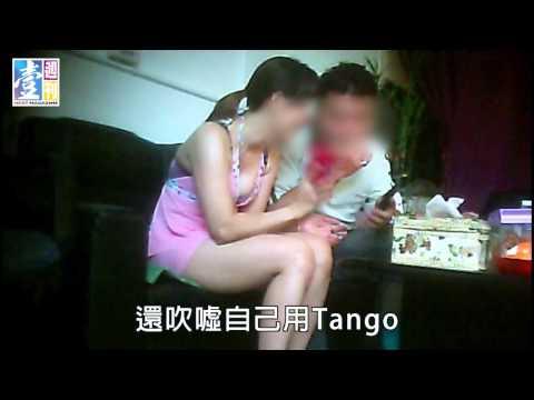 手機Tango搖出色情一條街