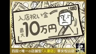 イエスグループ 華女松山店の求人動画