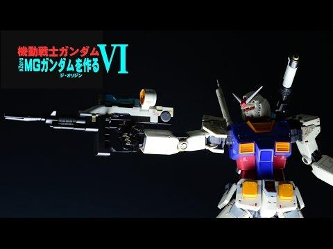 ガンプラ ジ・オリジン版MGガンダム 『マスキング』07/pZero