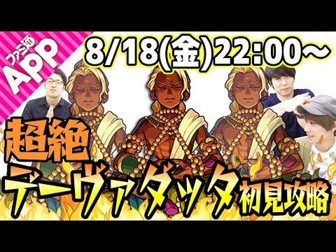【モンストLIVE】M4タイガー桜井&宮坊が超絶デーヴァダッタを初見攻略!