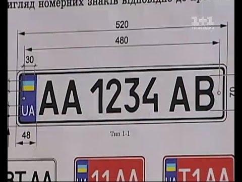 Гроші. Нові номерні знаки європейського зразка не потрібні Європейському Союзу