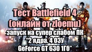 Тест Battlefield 4 (онлайн от zloemu) запуск на супер слабом ПК (2 ядра, 4 ОЗУ, GeForce GT 630 1Гб)