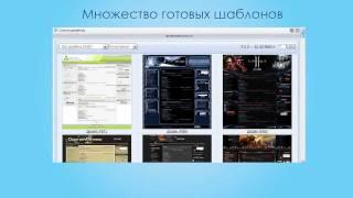 uCoz, uCoz - Бесплатный конструктор сайтов