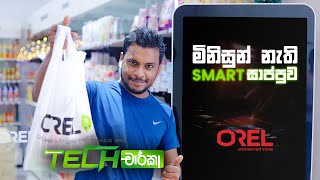 Tech චාරිකා Episode 04 - OREL 24x7 Unmanned Store