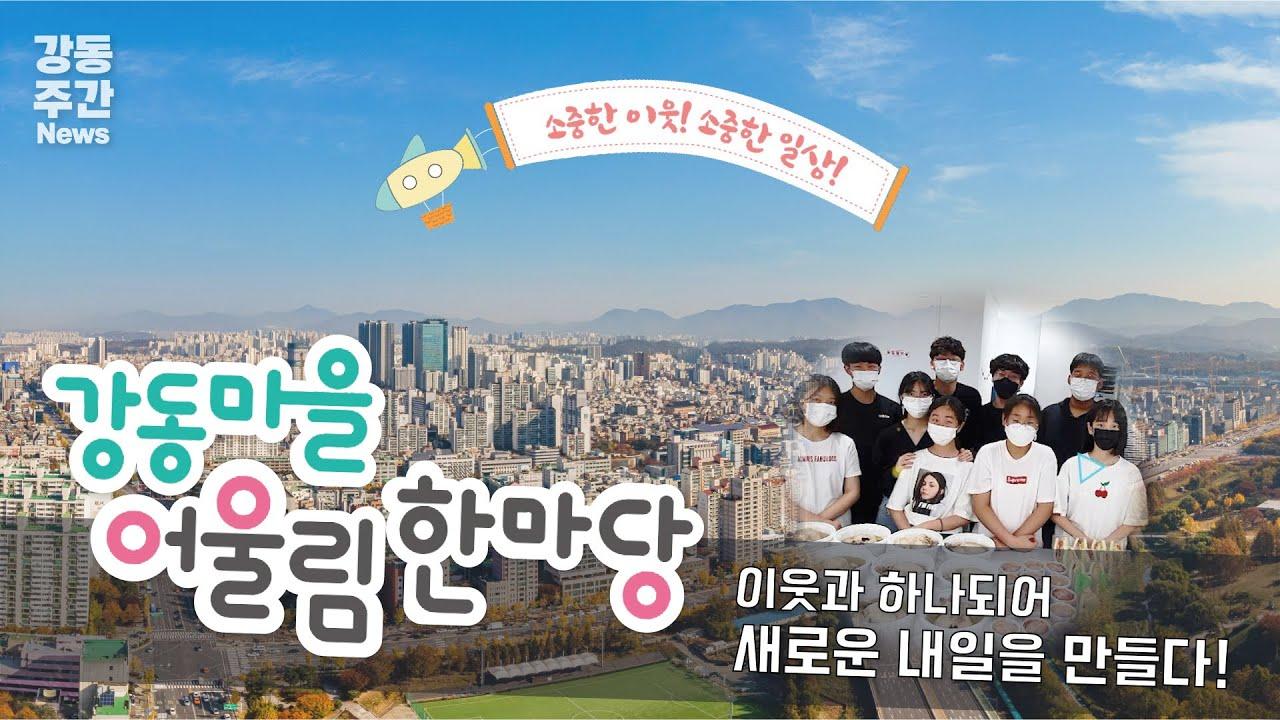 [강동뉴스]10월 넷째 주 feat. 강동마을기록관, 암사동 지역 특색 살린 경관거점 2곳, 2021년 강동청년축제 개최