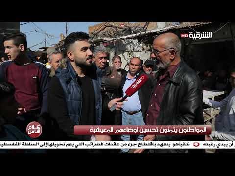 شاهد بالفيديو.. كلام الناس 11-2-2018 | بغداد - منطقة الشواكة