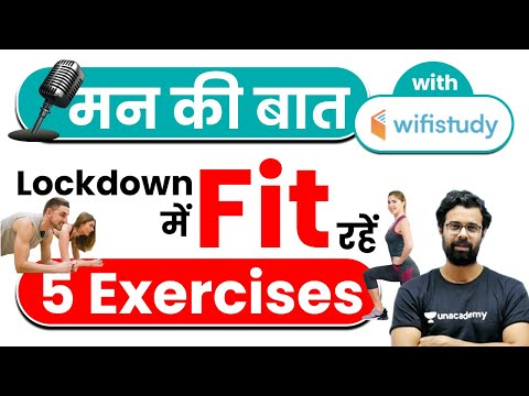 Lockdown   Students   Fit  | 5 Exercises to Get Fit for All Students