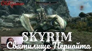 """Скайрим """"Skyrim Special Edition""""  серия 29 """"Святилище Периайта""""  (OldGamer) 16+"""