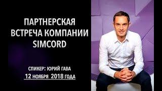 Партнерская встреча компании Simcord от 12 ноября 2018 года / Юрий Гава