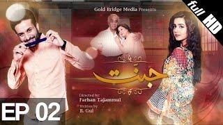 Jannat Episode 2 | Aplus - Best Pakistani Dramas - YouTube