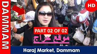 Haraj Market, Dammam