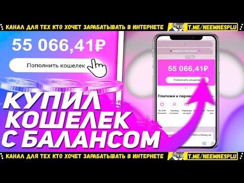 🔔Заработай В Карантин Деньги ⭐ Реально в Интернете Способ Секретный Реальнный 📌 Смотреть Всем