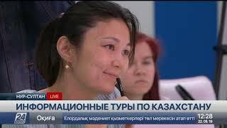 Брифинг. Информационные туры по Казахстану