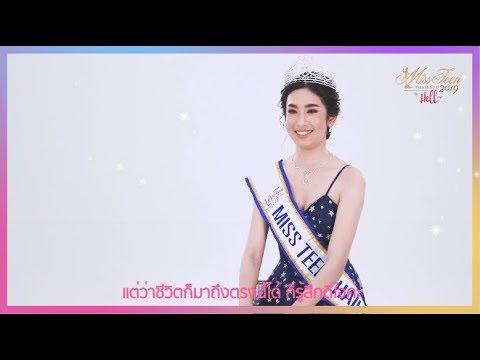 """จากสาวใต้ธรรมดา สู่นักแสดงหน้าใหม่ #ช่อง7HD """"เอฟฟี่-วรรณรดา"""" Miss Teen Thailand  2018"""