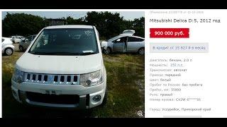Авторынок Уссурийска — автомобили в наличии