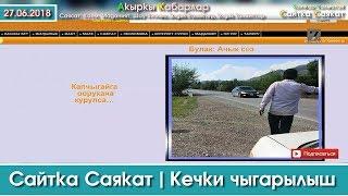 Сайтка Саякат-27.06.18 | Кечки Саясий ушак-имиштер топтому | Саясатка Саякат