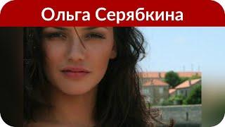 Обнародован ценник на интимные услуги Ольги Серябкиной
