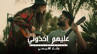 Bashar Al Kaissi - Alehom Okhthoni (Official Music Video) |بشار القيسي - عليهم اخذوني (فيديو) |2020