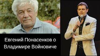 Евгений Понасенков: Памяти Владимира Войновича