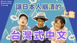 你的中文很娘?讓日本人崩潰的台灣式中文(上)|前編:台湾で中国語勉強してたら、日本へ帰りたくなりましたfeat. IKU老師【KYON&Ai】