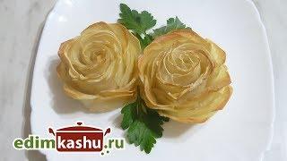 Картофельные Розы, запеченные в духовке Есть или любоваться?