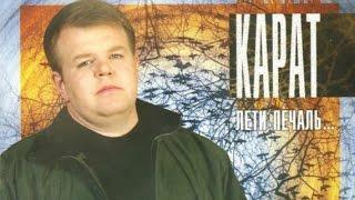 Андрей Карат - Лети, печаль