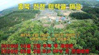 [DJI FPV]충북 진천 미력골 마을 그리고 트랙커 #4K #고프로7 #미들레인지 #시네마틱 #디지털 #산타기