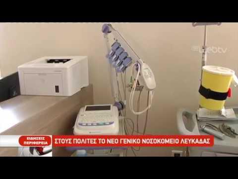 Στους πολίτες το νέο Γενικό Νοσοκομείο Λευκάδας | 14/05/2019 | ΕΡΤ