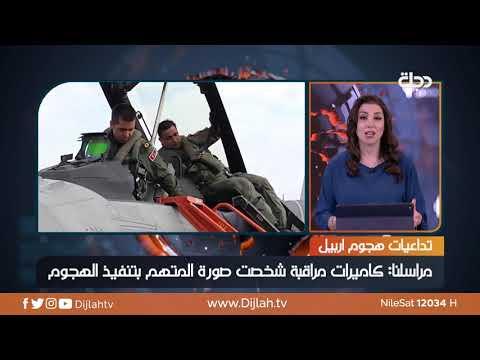 شاهد بالفيديو.. مراسلنا : القصف التركي يزداد ضراوة على شمال العراق بعد الهجوم الاخير