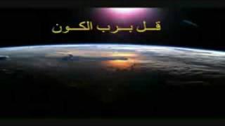 تحميل اغاني قل برب الكون أبو عبد الملك روعة MP3