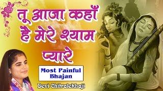 तू आजा कहाँ है मेरे श्याम प्यारे || Most Painful Bhajan