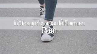 ไม่มีใครพูดคำว่าเพื่อนได้เจ็บเท่าเธอ - Prim (Lyric MV Fanmade)