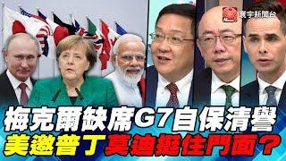P3梅克爾缺席G7自保清譽  美邀普丁莫迪挺住門面?|寰宇全視界20200603