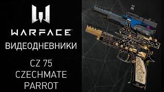 Видеодневники Warface: CZ 75 Czechmate Parrot