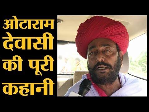 Rajasthan Election: Sirohi 2018 गौपालन मंत्री Otaram Dewasi का Lallantop इंटरव्यू । Lallantop Chunav