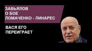 Михаил Завьялов о бое Ломаченко – Линарес