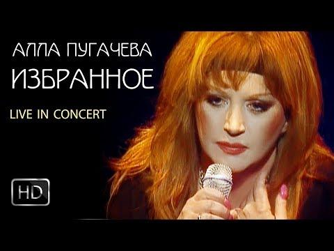 АЛЛА ПУГАЧЕВА - Избранное (Live Concert) 1998 REMASTERED