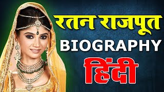 Ratan Rajput Biography in Hindi.A Bihari Indian actress know all details lifestyle age and family. - Download this Video in MP3, M4A, WEBM, MP4, 3GP