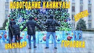 Краснодар - Донецк - Горловка Новогодние каникулы