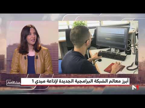 العرب اليوم - أبرز معالم الشبكة البرامجية الجديدة لإذاعة ميدي
