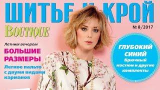 «ШиК: Шитье и крой. Boutique» № 08/2017 Журнал (август). Видеообзор. Листаем