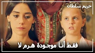 فيروزة أصبحت مفضلة سليمان -  حريم السلطان الحلقة 67