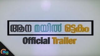 Aana Mayil Ottakam Official Trailer