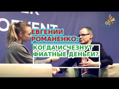 Открыть брокерский счет в румынии