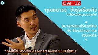 LIVE : สัมภาษณ์คุณ ธนาธร จึงรุ่งเรืองกิจ  อนาคตของประเทศไทยกับ Blockchain และ เงินดิจิทัล