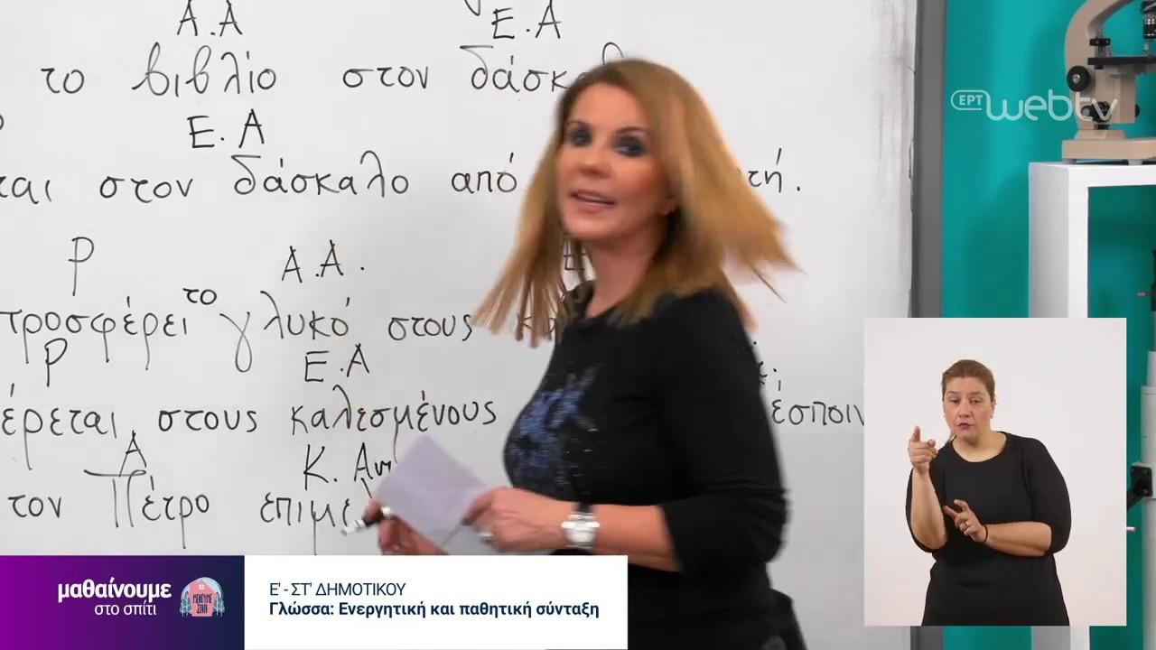 Μαθαίνουμε στο Σπίτι : Γλώσσα Ε-ΣΤ Δημοτικού | Ενεργητική κ Παθητική Φωνή | 25/05/2020 | ΕΡΤ