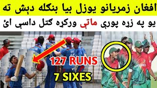 Afghanistan A Team Beat Bangladesh A Team In 2nd ODI Match By 4 Wickets In Pashto